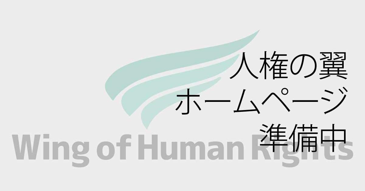 人権の翼ホームページ準備中