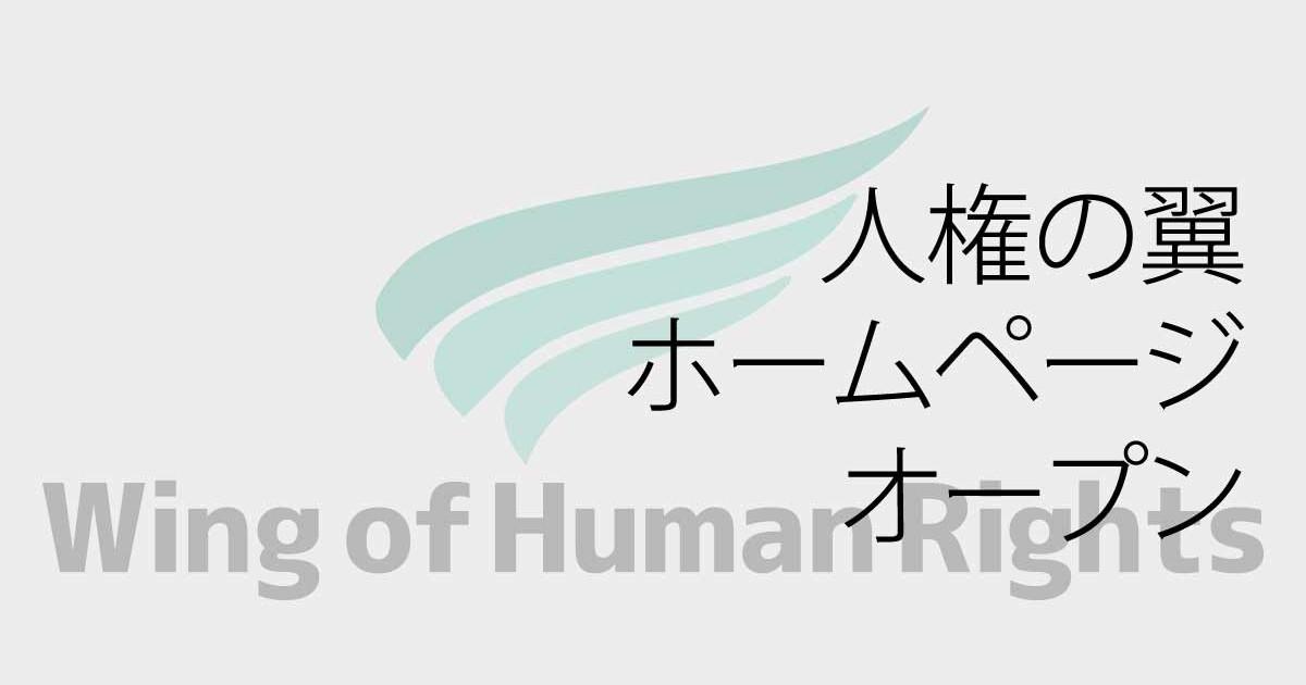 人権の翼ホームページ・オープン