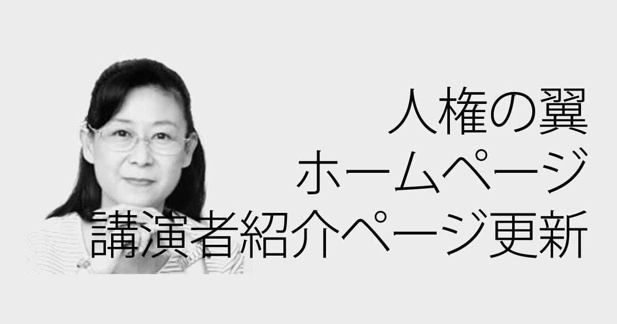 講演者紹介ページ更新