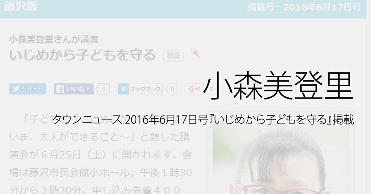 小森美登里:タウンニュース、2016年6月17日号『いじめから子どもを守る』掲載ページ追加