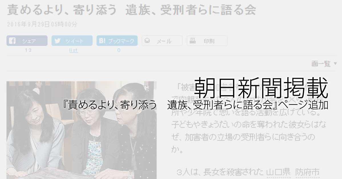 朝日新聞掲載『責めるより、寄り添う 遺族、受刑者らに語る会』ページ追加