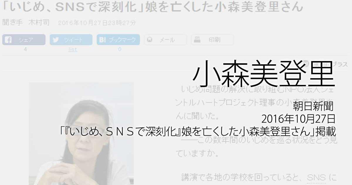 小森美登里:朝日新聞、2016年10月27日「『いじめ、SNSで深刻化』娘を亡くした小森美登里さん」掲載ページ追加