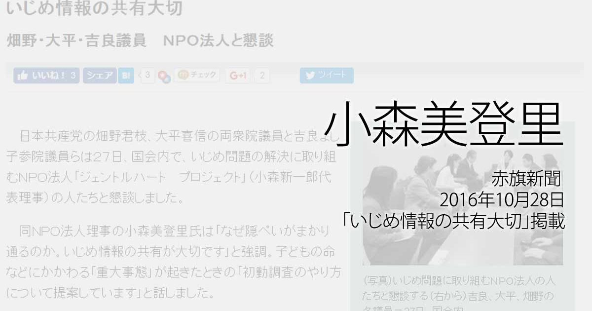小森美登里:赤旗新聞、2016年10月28日「いじめ情報の共有大切」掲載ページ追加