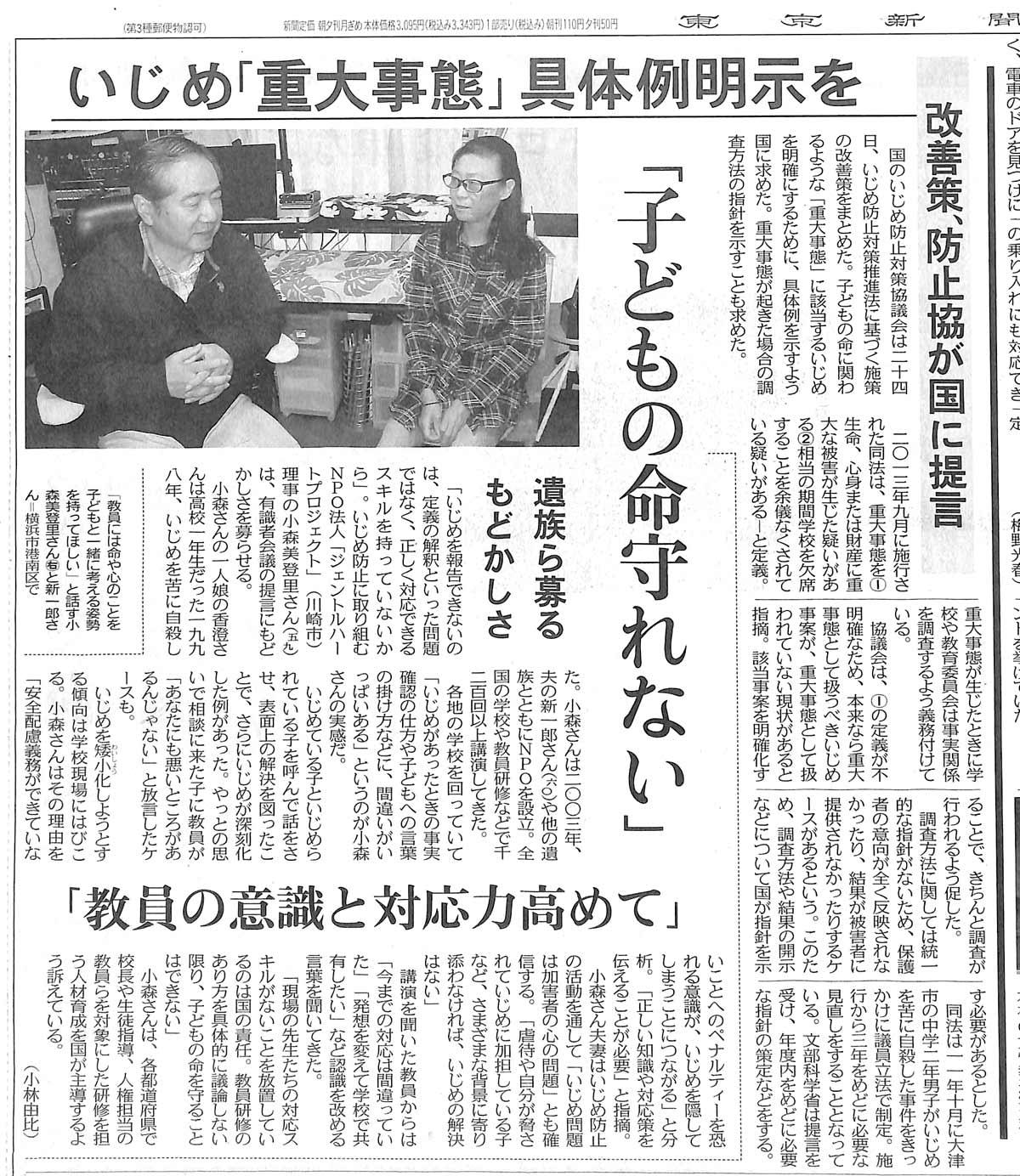 小森美登里:東京新聞、2016年10月25日「いじめ『重大事態』具体例明示を 改善策、防止協が国に提言」掲載ページ追加
