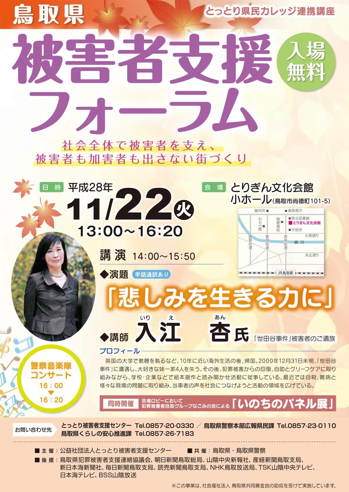 2016年11月22日 とっとり県民カレッジ連携講座 被害者支援フォーラム 講師:入江杏