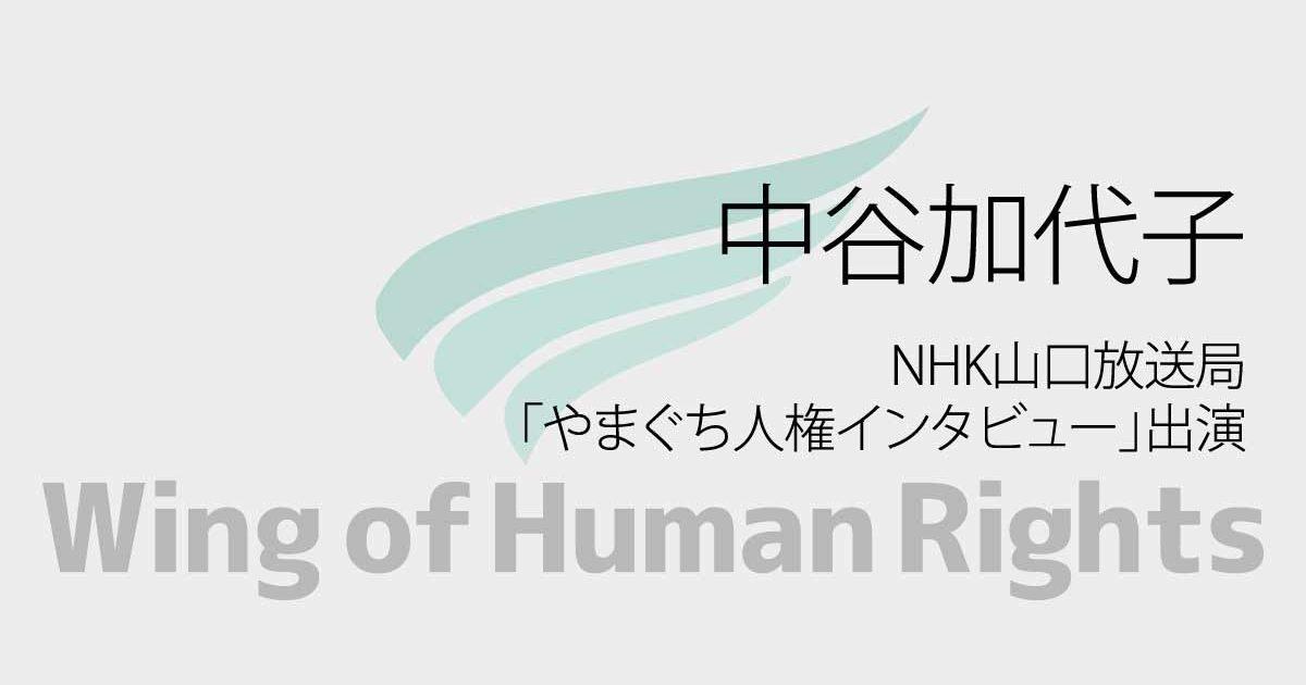 中谷加代子:NHK山口放送局「やまぐち人権インタビュー」出演