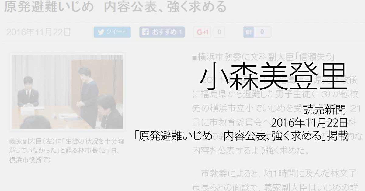 小森美登里:読売新聞、2016年11月22日「原発避難いじめ 内容公表、強く求める」掲載ページ追加