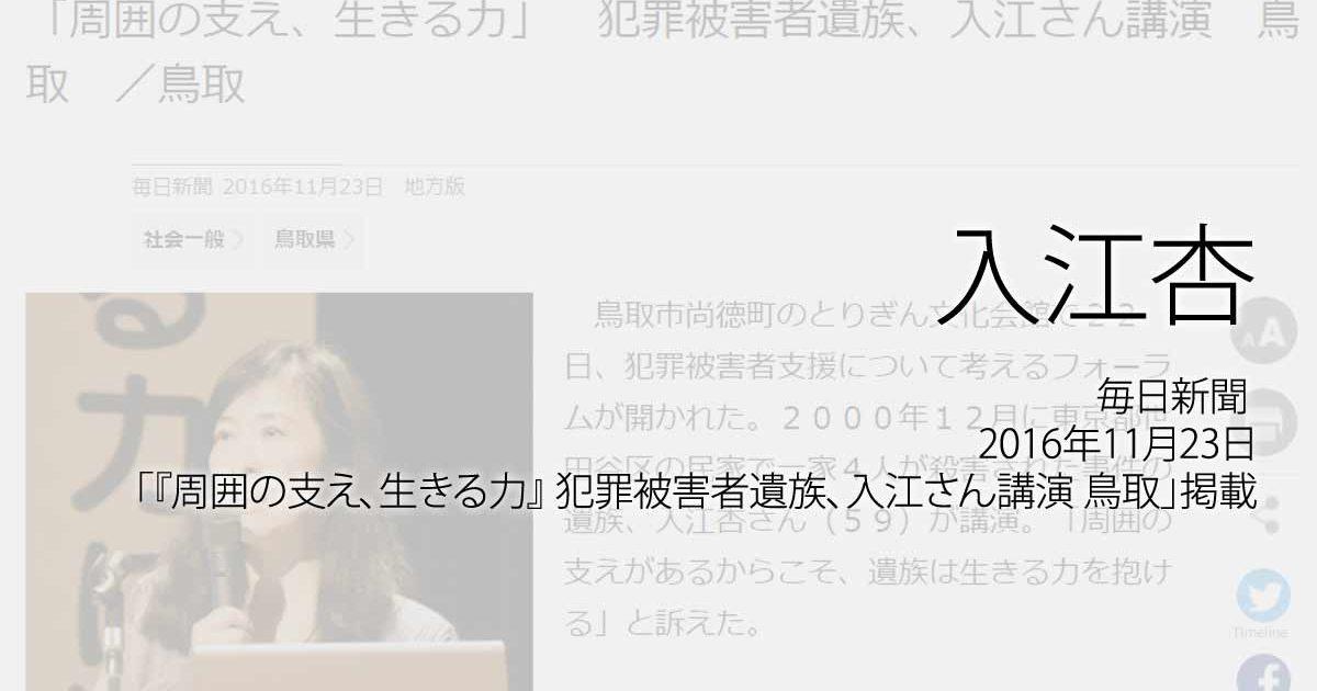 入江杏:毎日新聞、2016年11月23日「『周囲の支え、生きる力』 犯罪被害者遺族、入江さん講演 鳥取」掲載