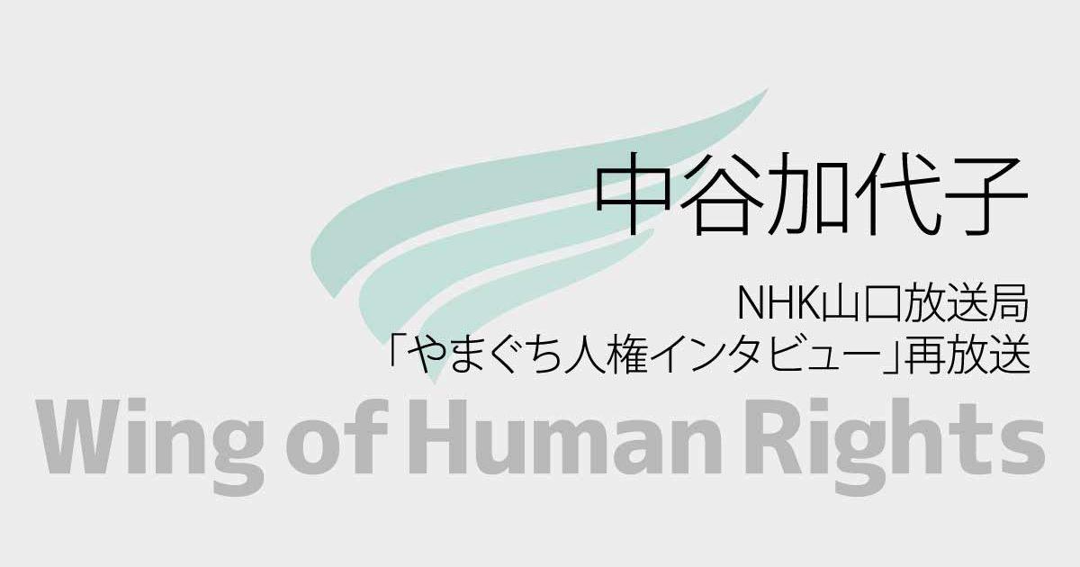 中谷加代子:NHK山口放送局「やまぐち人権インタビュー」再放送のお知らせ