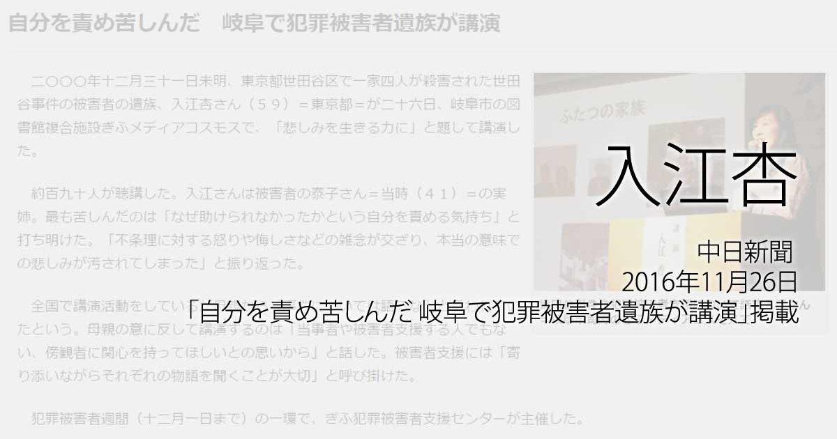 入江杏:中日新聞、2016年11月26日「自分を責め苦しんだ 岐阜で犯罪被害者遺族が講演」掲載