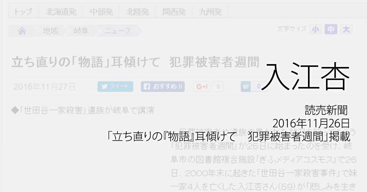 入江杏:読売新聞、2016年11月26日「立ち直りの『物語』耳傾けて 犯罪被害者週間」掲載