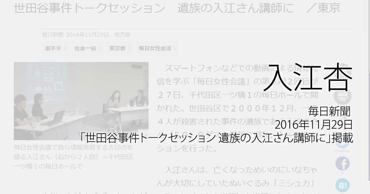 入江杏:毎日新聞、2016年11月29日「世田谷事件トークセッション 遺族の入江さん講師に」掲載