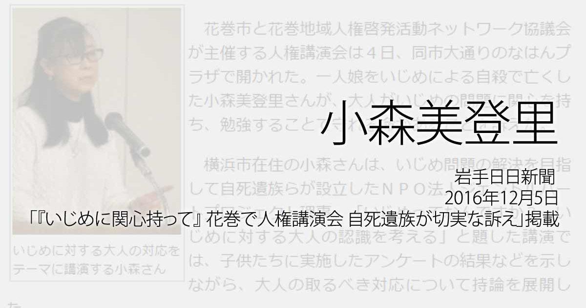 小森美登里:岩手日日新聞、2016年12月5日「『いじめに関心持って』 花巻で人権講演会 自死遺族が切実な訴え」掲載ページ追加
