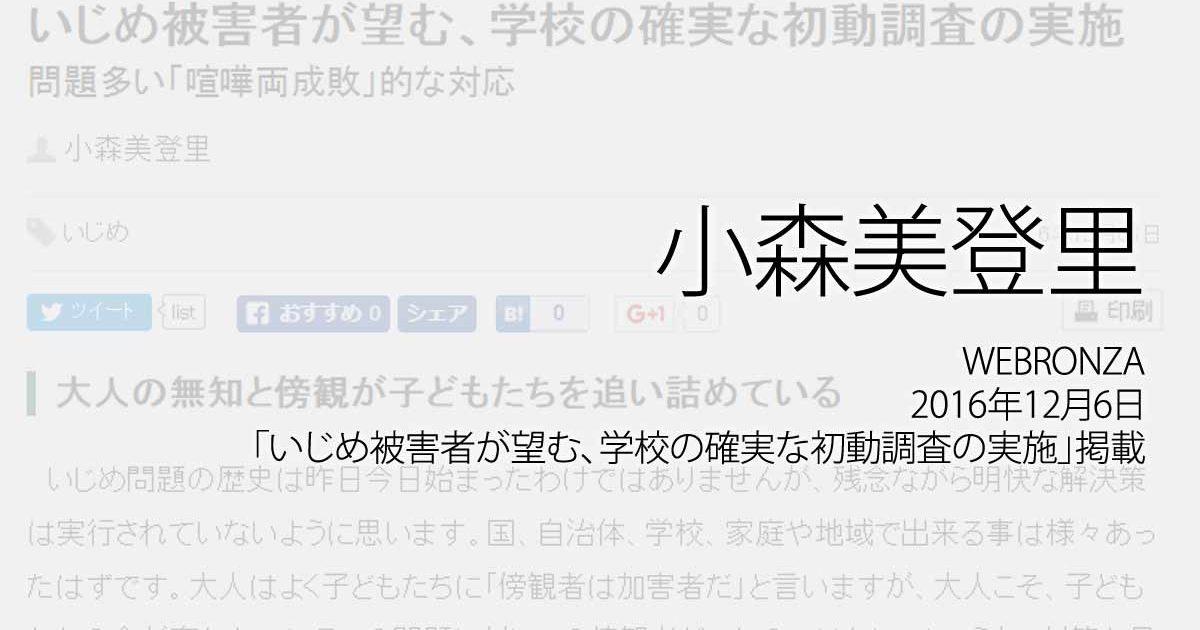 小森美登里:WEBRONZA、2016年12月6日「いじめ被害者が望む、学校の確実な初動調査の実施」掲載