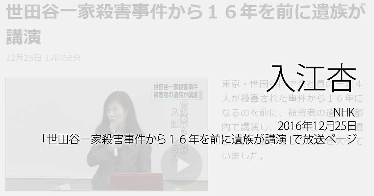 入江杏:NHK、2016年12月25日「世田谷一家殺害事件から16年を前に遺族が講演」で放送