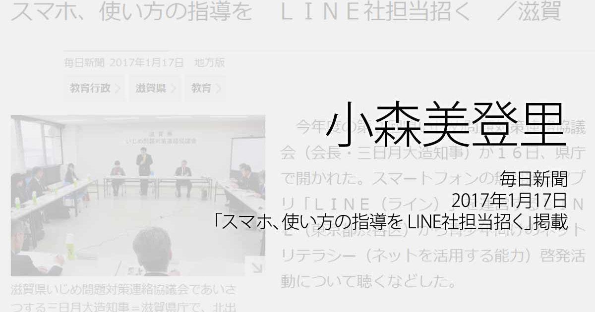 小森美登里:毎日新聞、2017年1月17日「スマホ、使い方の指導を LINE社担当招く」掲載