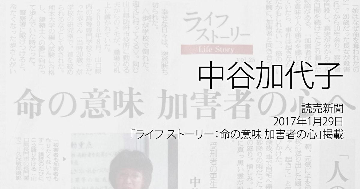 中谷加代子:読売新聞、2017年1月29日「ライフ ストーリー:命の意味 加害者の心」掲載