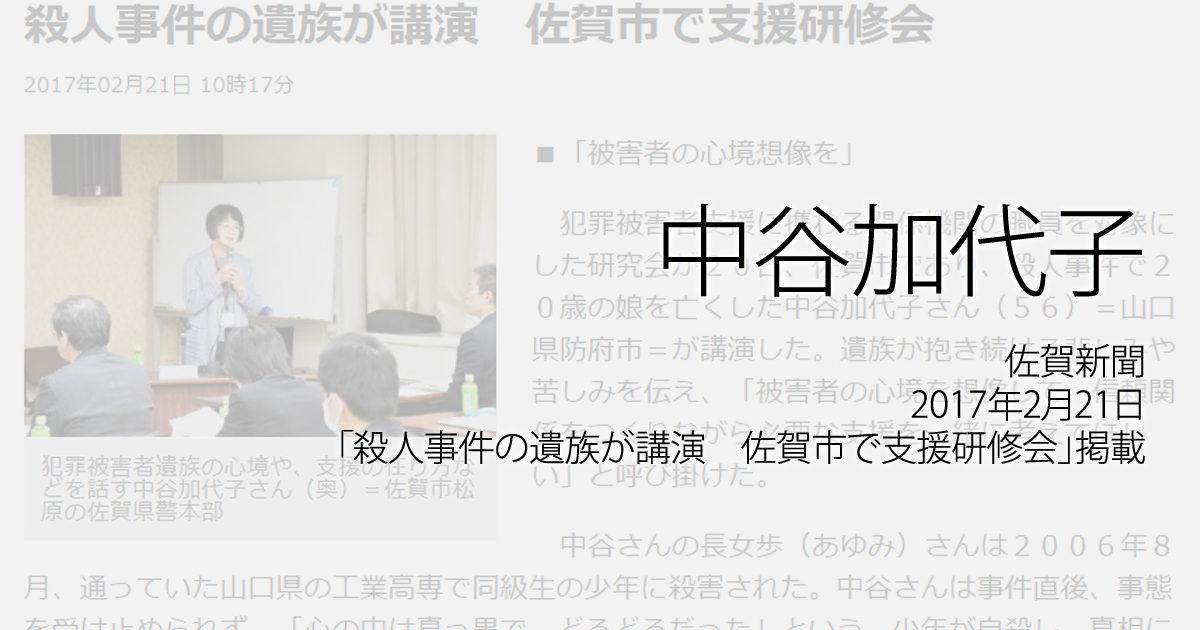佐賀新聞、2017年2月21日「殺人事件の遺族が講演 佐賀市で支援研修会」掲載