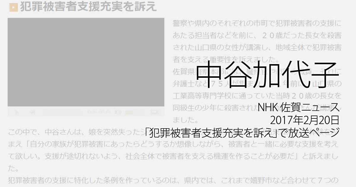 中谷加代子:NHK佐賀ニュース、2017年2月20日「犯罪被害者支援充実を訴え」で放送