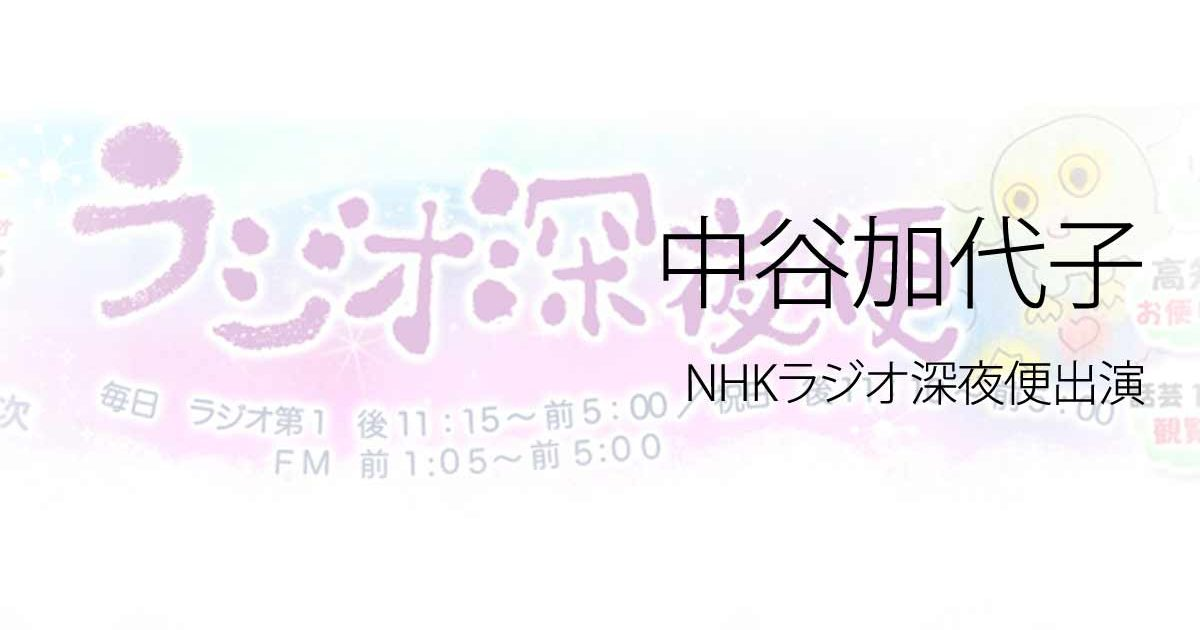 中谷加代子:NHKラジオ深夜便出演