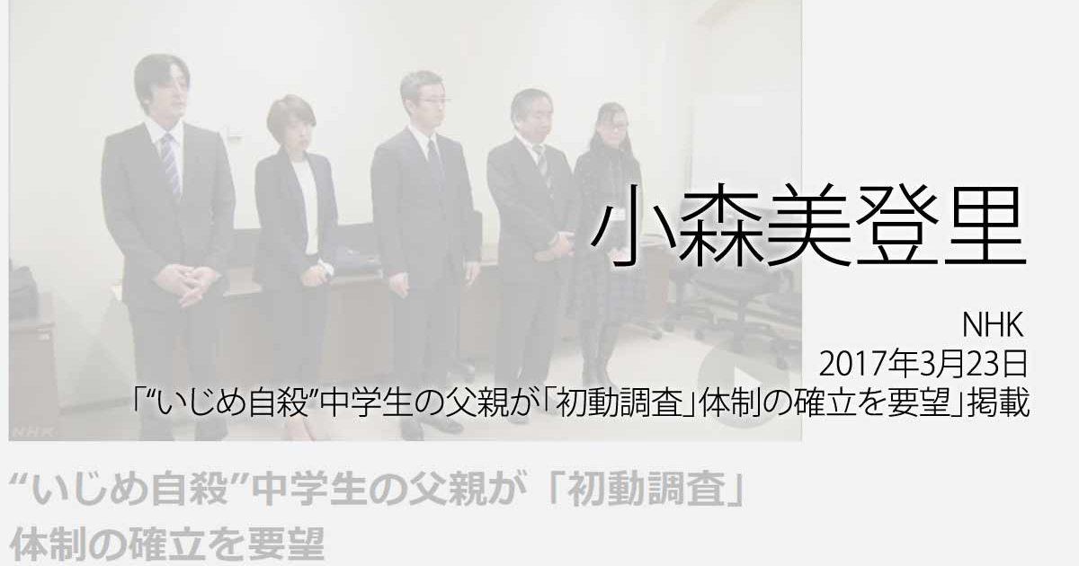 """小森美登里:NHK、2017年3月23日「""""いじめ自殺""""中学生の父親が「初動調査」体制の確立を要望」掲載ページ追加"""