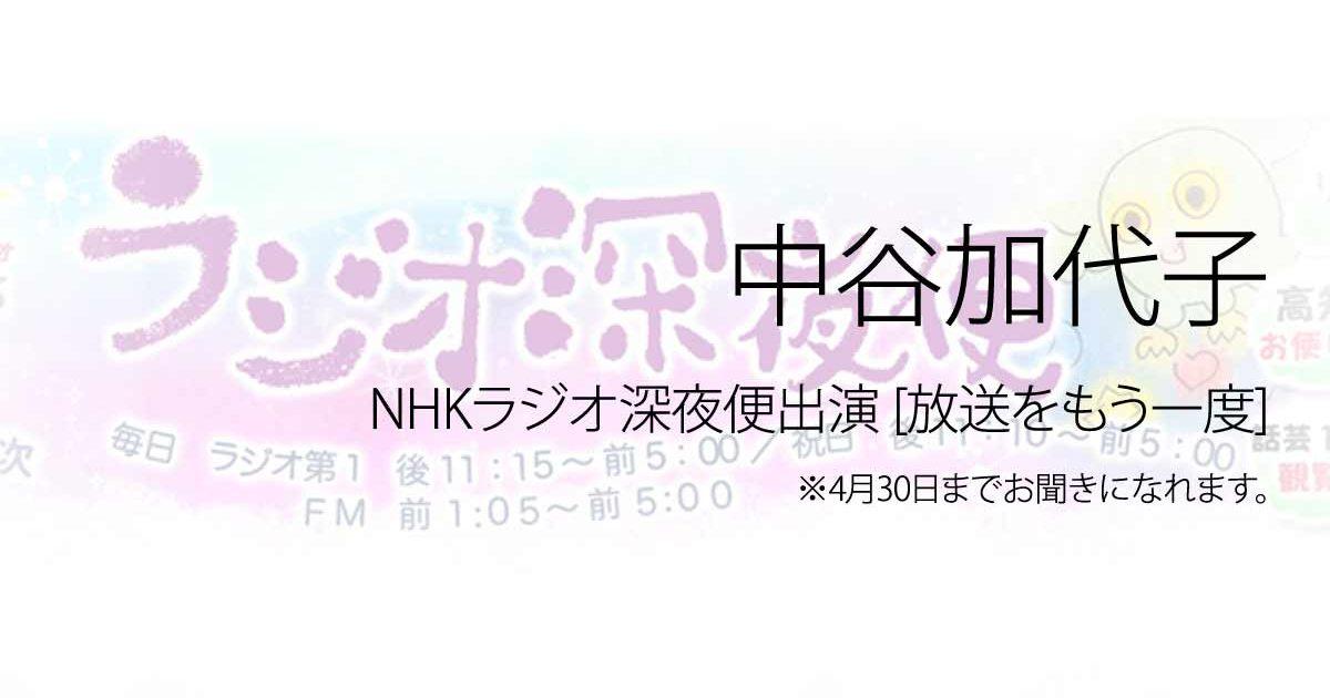 中谷加代子:NHKラジオ深夜便出演 [放送をもう一度]