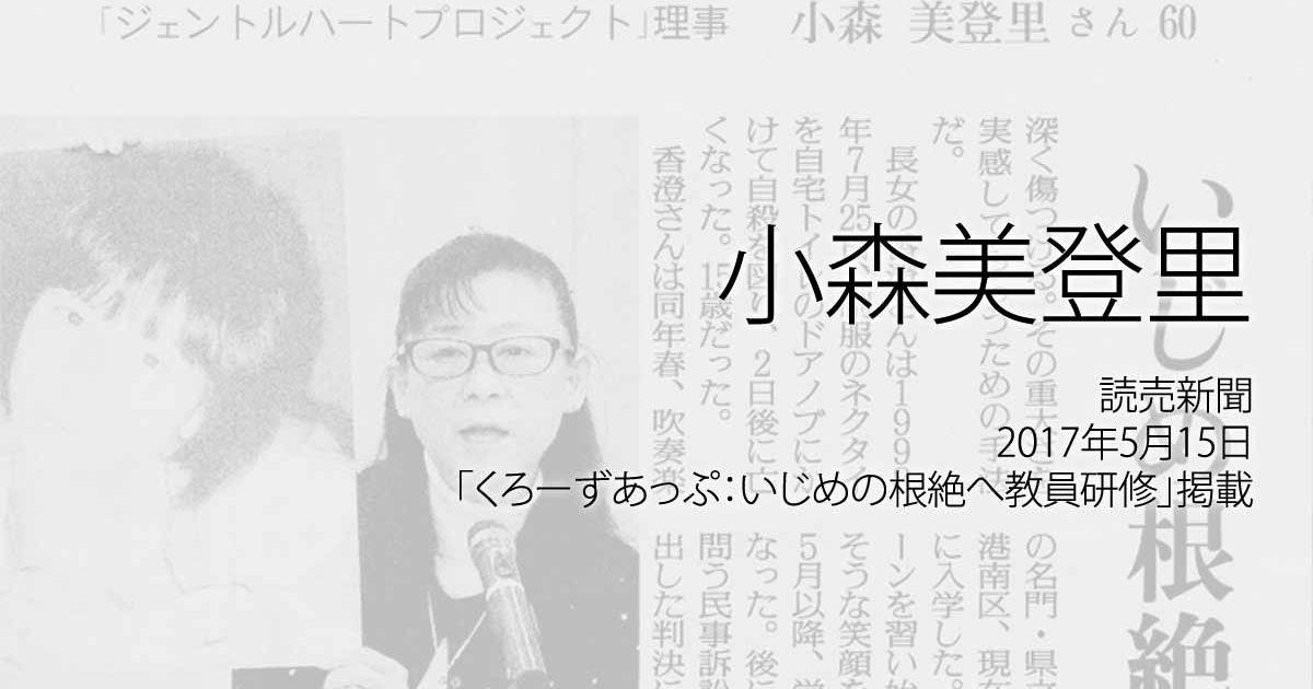 小森美登里:読売新聞、2017年5月15日「くろーずあっぷ:いじめの根絶へ教員研修」掲載