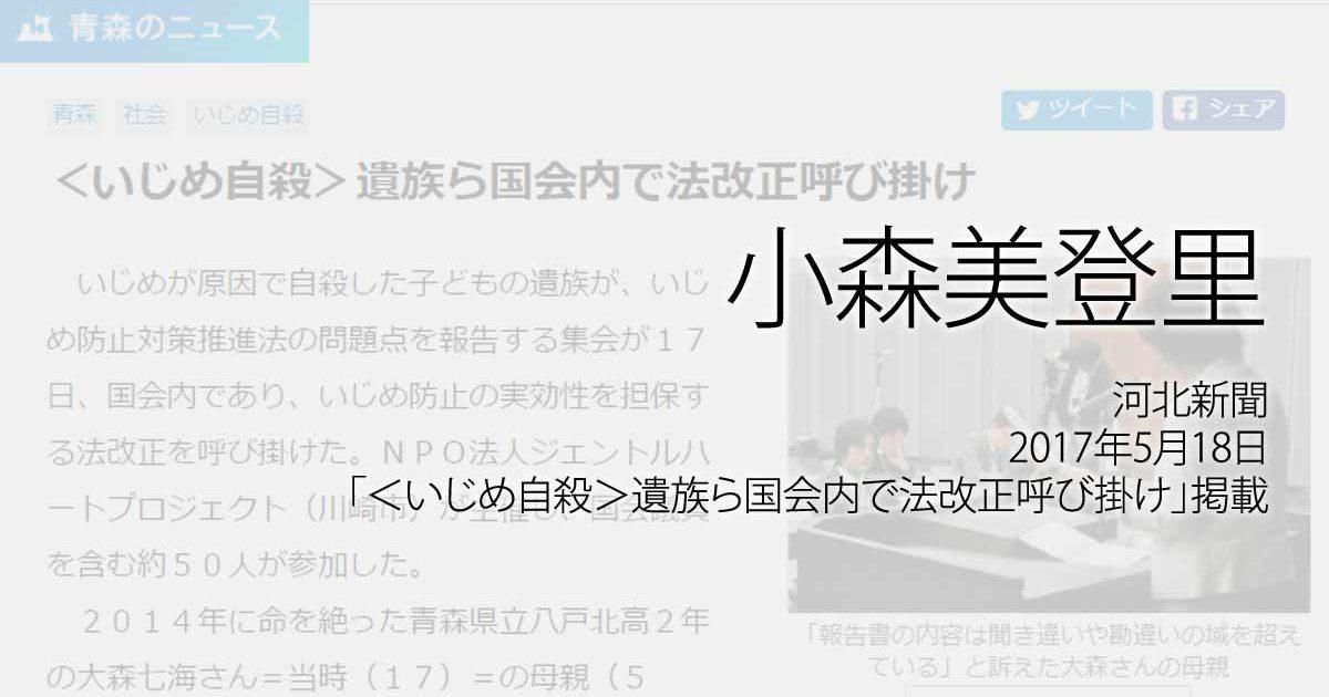 小森美登里:河北新聞、2017年5月18日「<いじめ自殺>遺族ら国会内で法改正呼び掛け」掲載