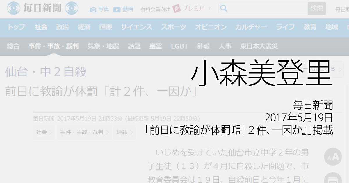 小森美登里:毎日新聞、2017年5月19日「前日に教諭が体罰『計2件、一因か』」掲載
