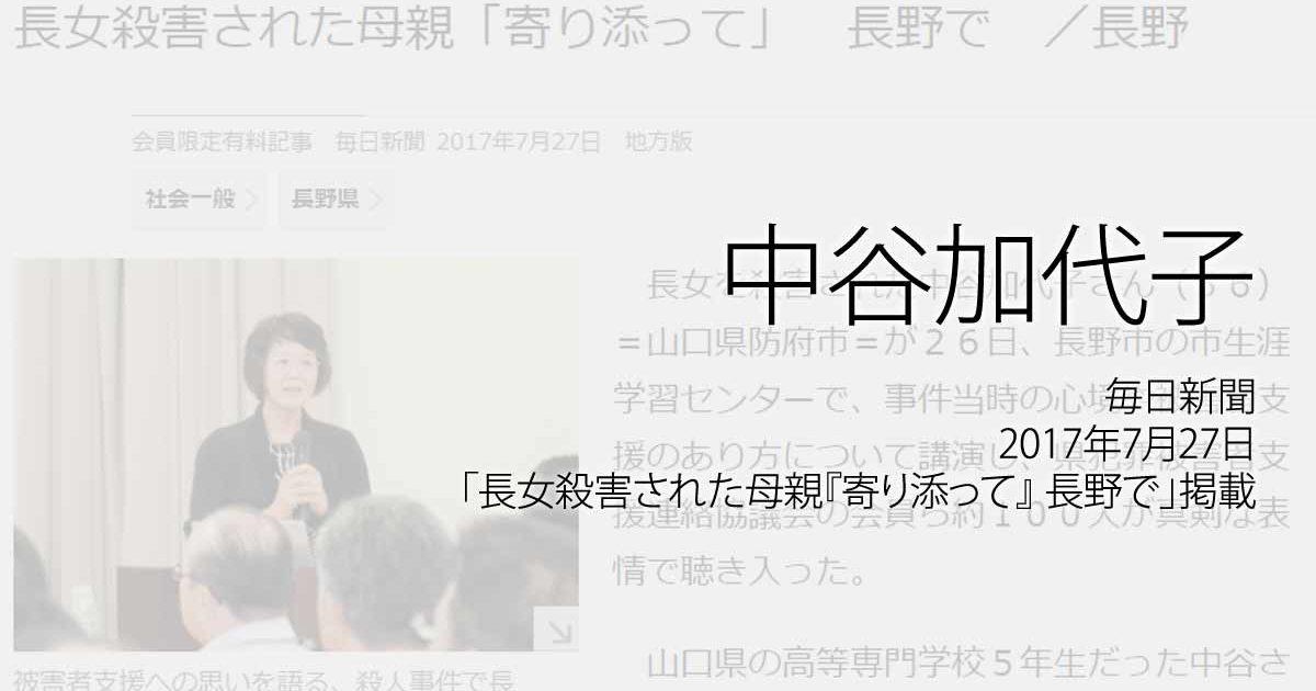 中谷加代子:毎日新聞、2017年7月27日「長女殺害された母親『寄り添って』 長野で」掲載