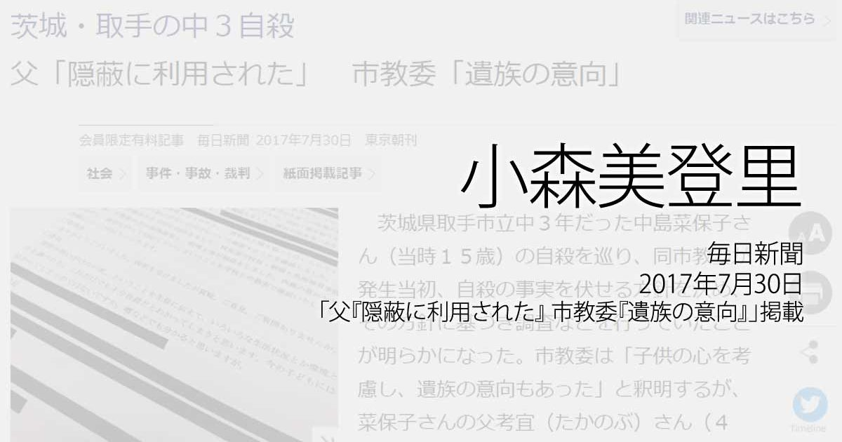 小森美登里:毎日新聞、2017年7月30日「父『隠蔽に利用された』 市教委『遺族の意向』」掲載