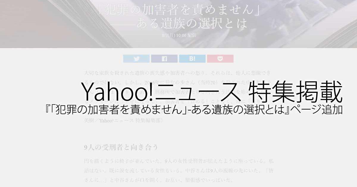 Yahoo!ニュース 特集掲載『「犯罪の加害者を責めません」-ある遺族の選択とは』