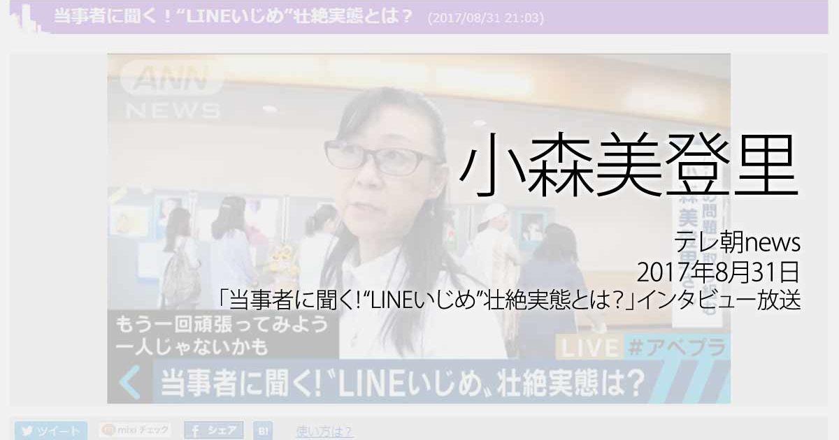 """小森美登里:テレ朝news インタビュー放送「当事者に聞く!""""LINEいじめ""""壮絶実態とは?」"""