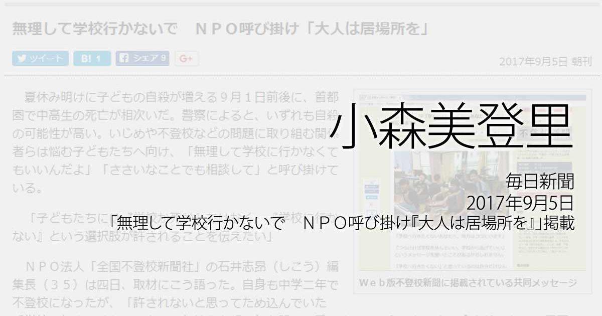 小森美登里:東京新聞、2017年9月5日「無理して学校行かないで NPO呼び掛け『大人は居場所を』」掲載