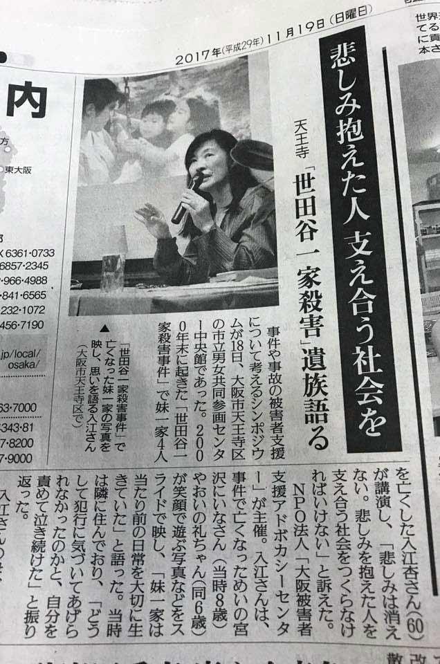 入江杏:読売新聞、2017年11月19日「悲しみを抱えた人 支え合う社会を」掲載