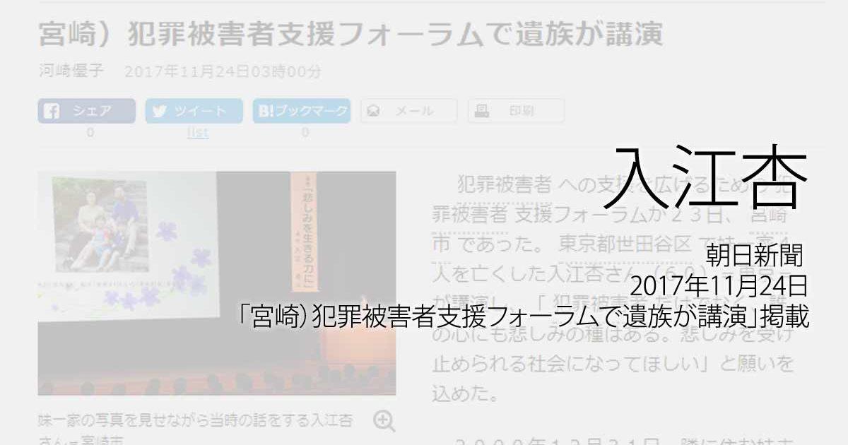 入江杏:朝日新聞、2017年11月24日「宮崎)犯罪被害者支援フォーラムで遺族が講演」掲載