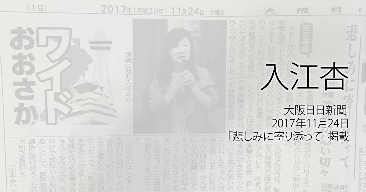 入江杏:大阪日日新聞、2017年11月24日「悲しみに寄り添って」掲載