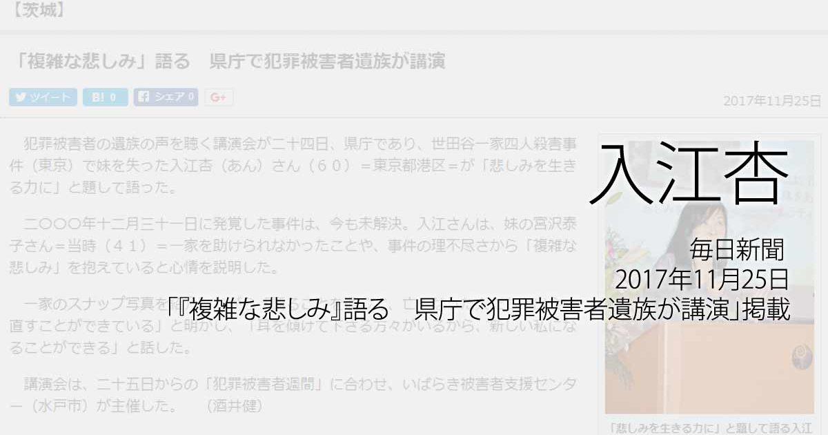 入江杏:東京新聞、2017年11月25日「『複雑な悲しみ』語る 県庁で犯罪被害者遺族が講演」掲載