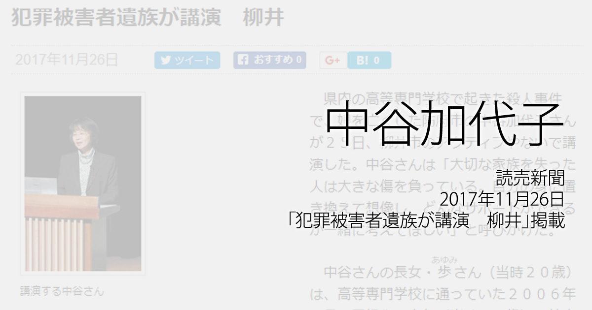 中谷加代子:読売新聞、2017年11月26日「犯罪被害者遺族が講演 柳井」掲載