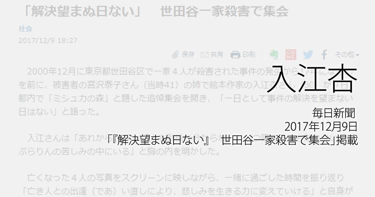 入江杏:日本経済新聞、2017年12月9日「『解決望まぬ日ない』 世田谷一家殺害で集会」