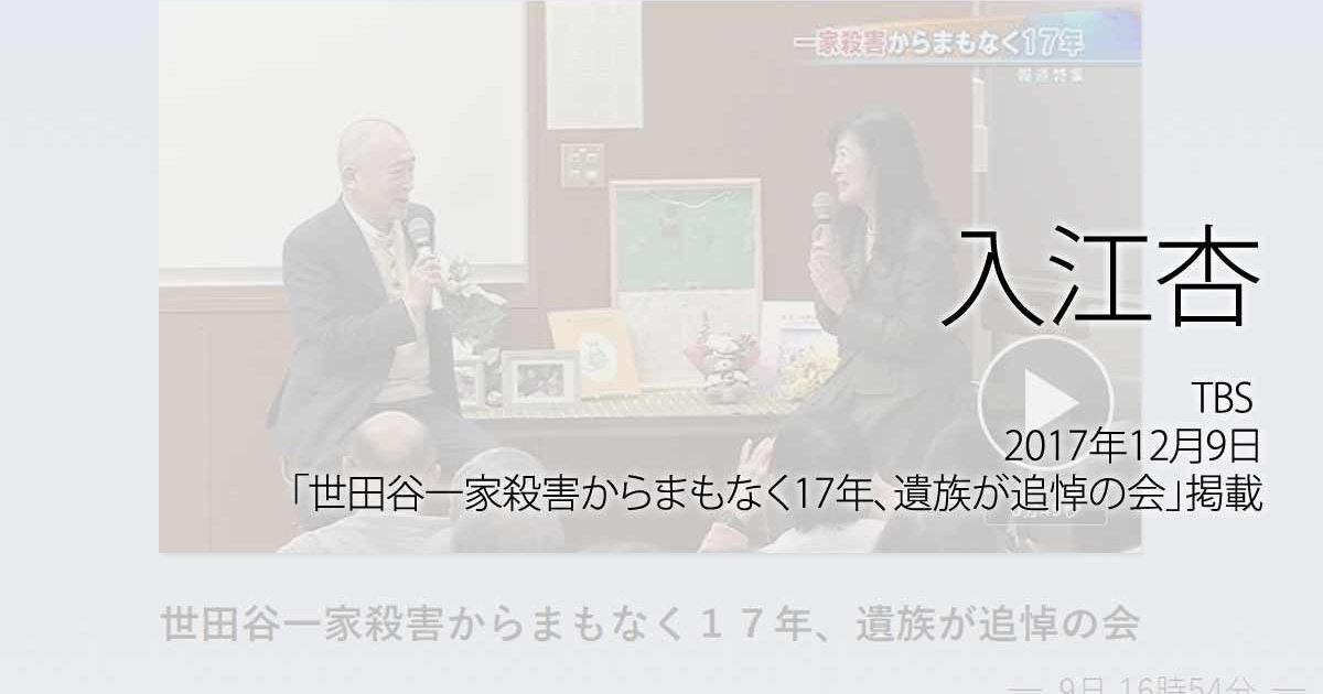 入江杏:TBS、2017年12月9日「世田谷一家殺害からまもなく17年、遺族が追悼の会」放送