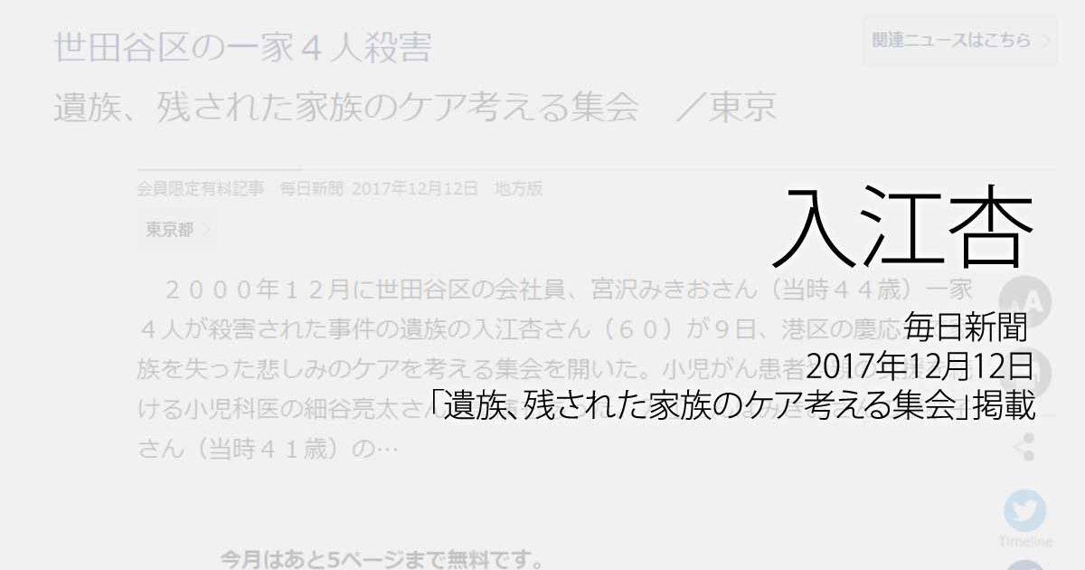 入江杏:毎日新聞、2017年12月12日「遺族、残された家族のケア考える集会」掲載