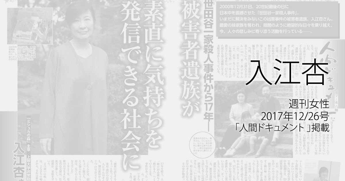 入江杏:週刊女性、2017年12/26号「人間ドキュメント」掲載