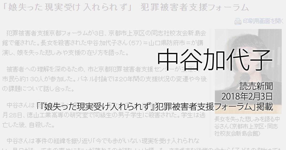 中谷加代子:京都新聞、2018年2月3日「『娘失った現実受け入れられず』犯罪被害者支援フォーラム」掲載