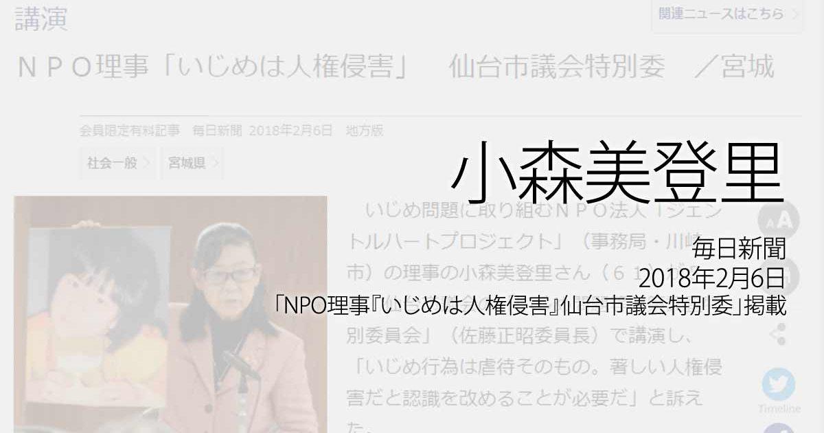 小森美登里:毎日新聞、2018年2月6日「NPO理事『いじめは人権侵害』仙台市議会特別委」掲載