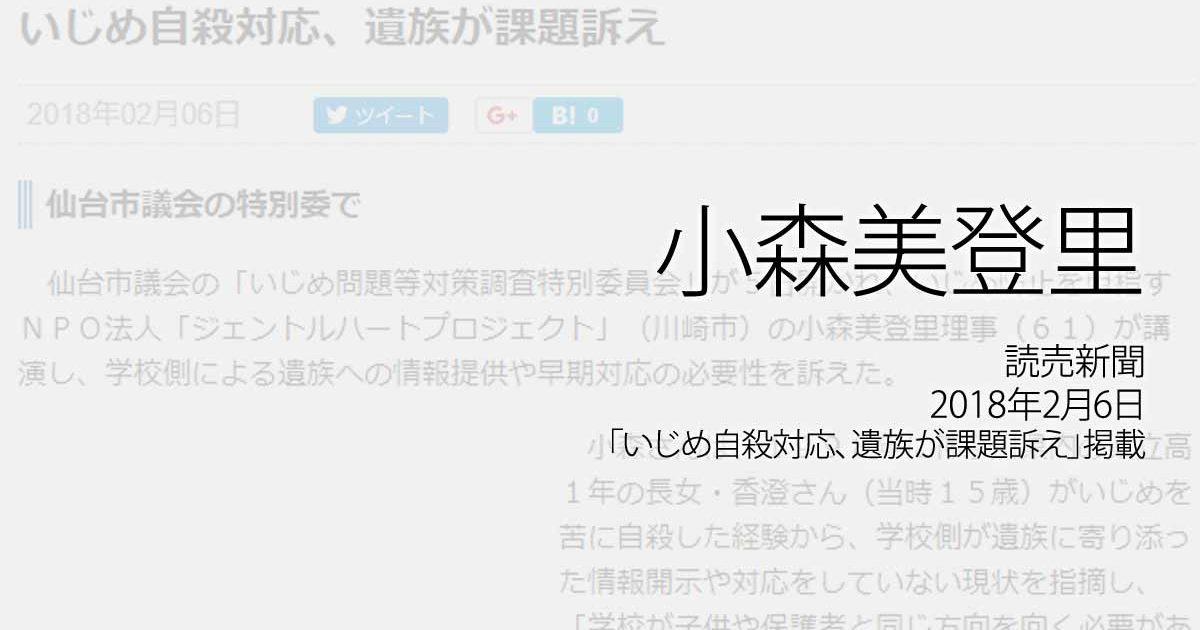小森美登里:読売新聞、2018年2月6日「いじめ自殺対応、遺族が課題訴え」掲載