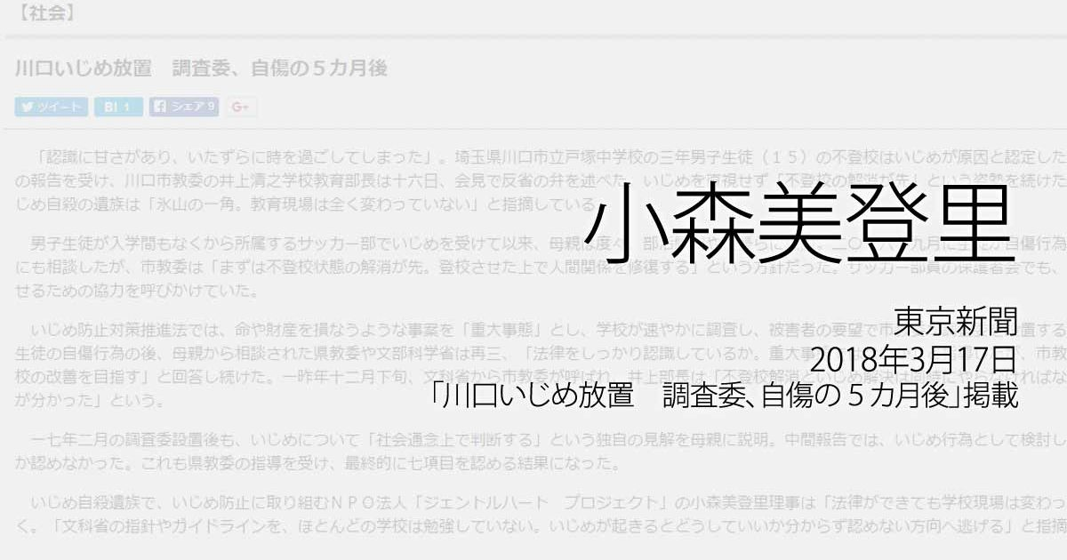小森美登里:東京新聞、2018年3月17日「川口いじめ放置 調査委、自傷の5カ月後」掲載