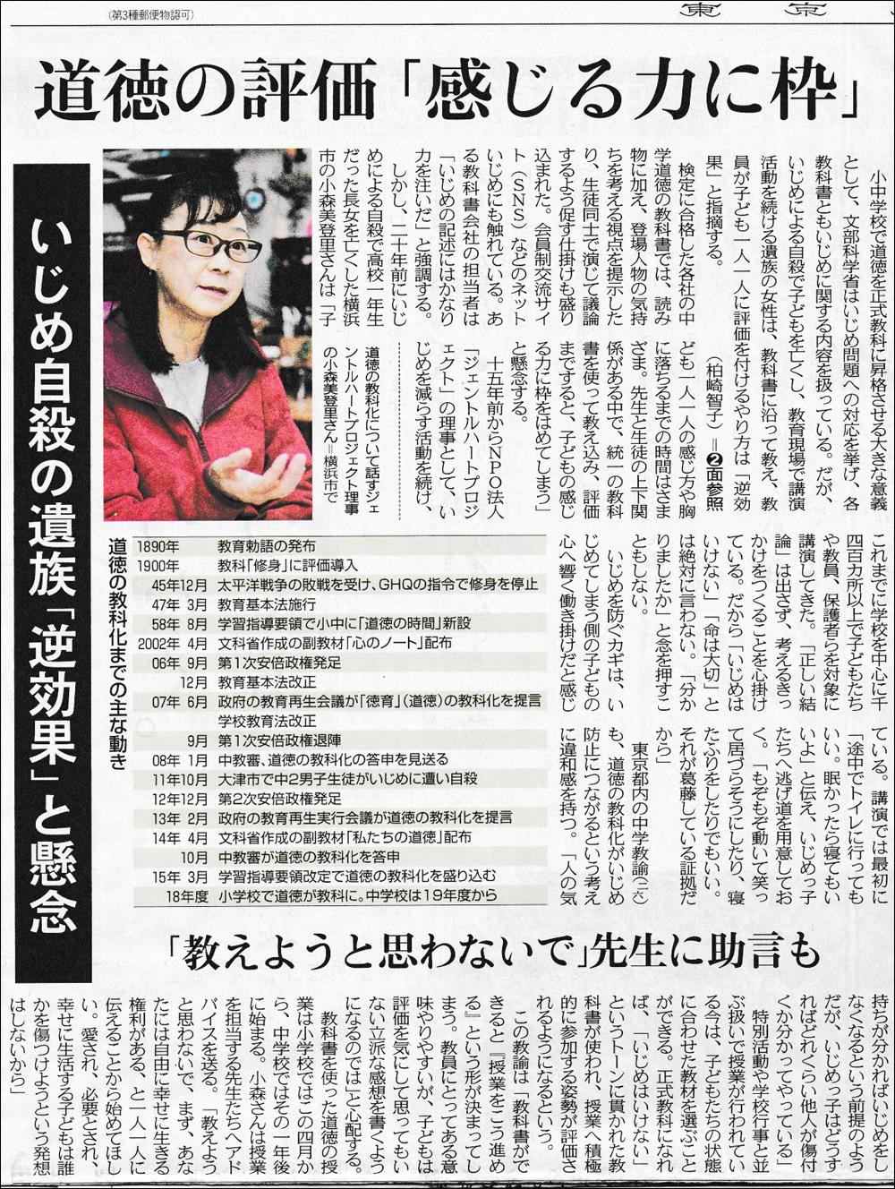 小森美登里:東京新聞、2018年3月28日「道徳の評価『感じる力に枠』 いじめ自殺の遺族『逆効果』と懸念」掲載