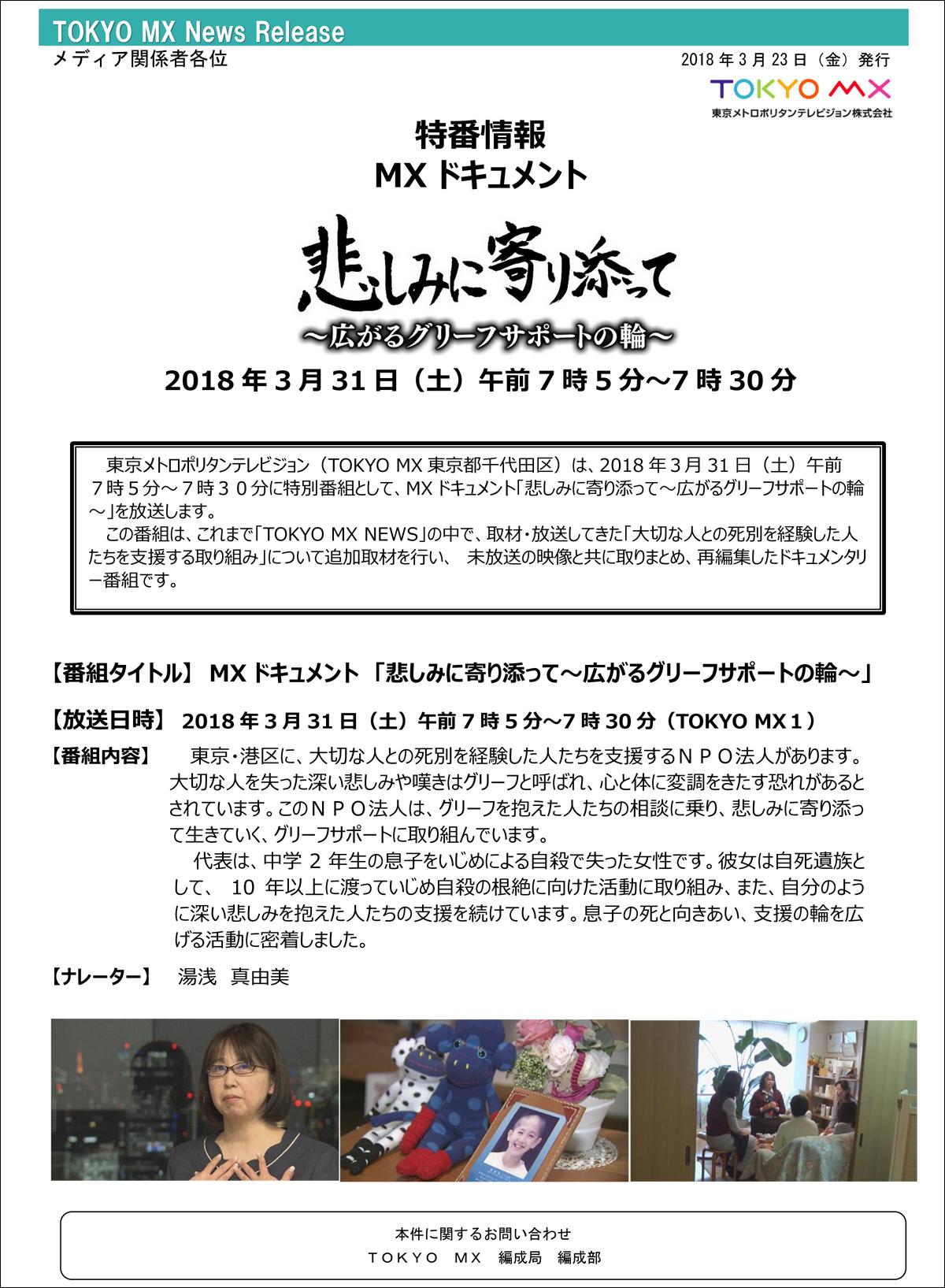 入江杏:TOKYO MX、2018年3月31日MX ドキュメント「悲しみに寄り添って~広がるグリーフサポートの輪~」放送