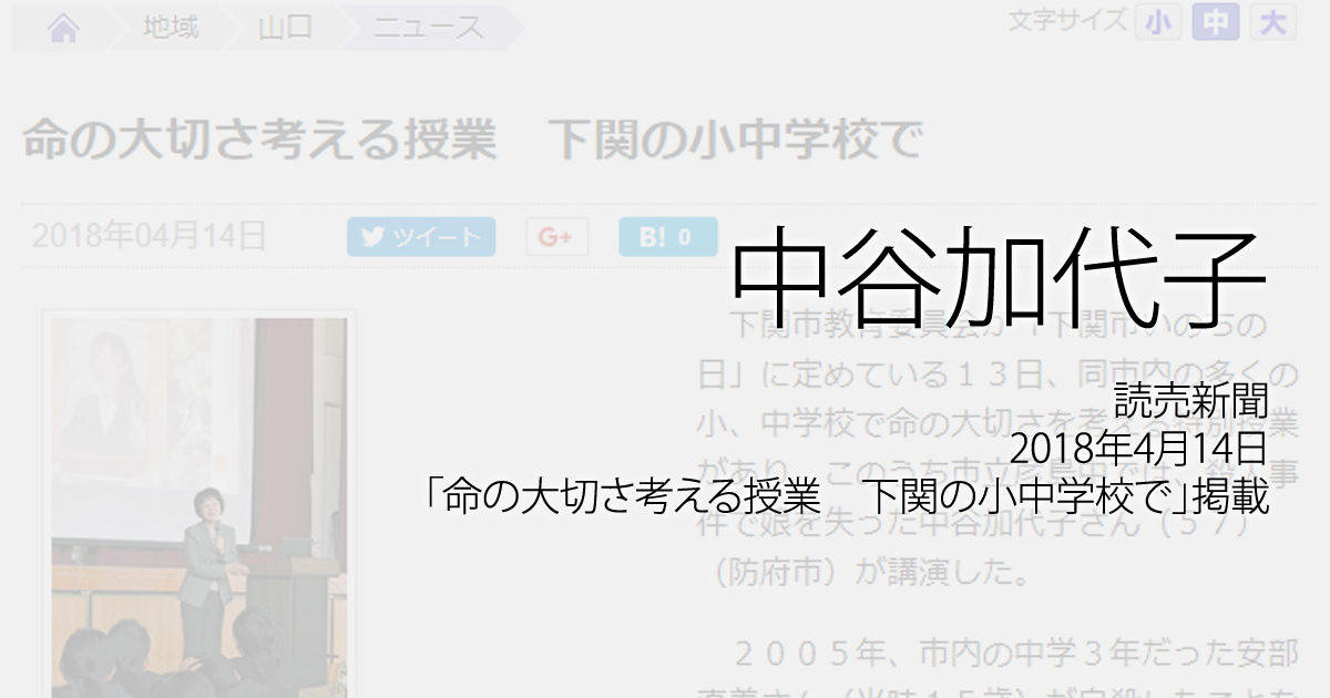 中谷加代子:読売新聞、2018年4月14日「命の大切さ考える授業 下関の小中学校で」掲載
